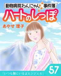 ハートのしっぽ57-電子書籍