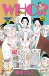 WHO!?(2)-電子書籍