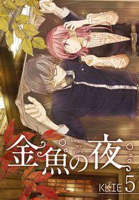 金魚の夜(フルカラー)【特装版】 5