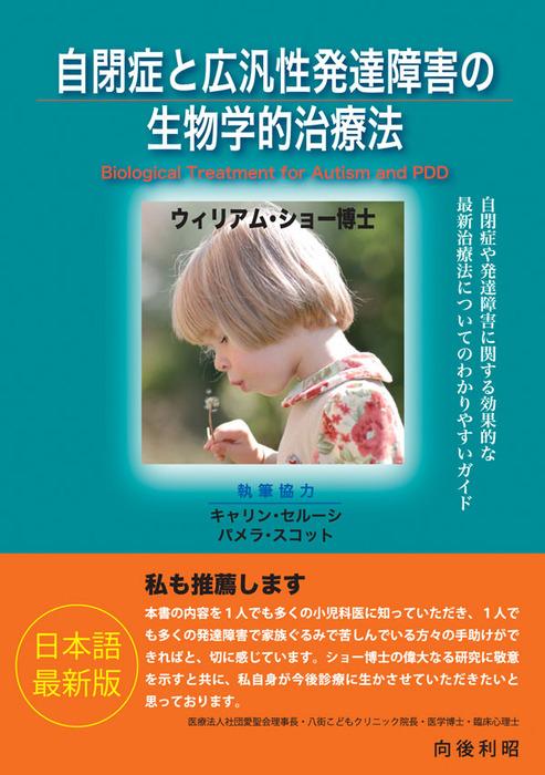 自閉症と広汎性発達障害の生物学的治療法拡大写真