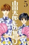 山田太郎ものがたり(5)-電子書籍