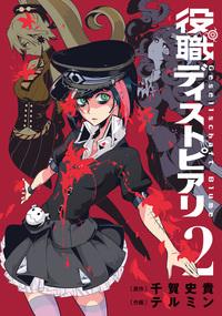 役職ディストピアリ 2巻-電子書籍
