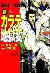新カラテ地獄変 9-電子書籍