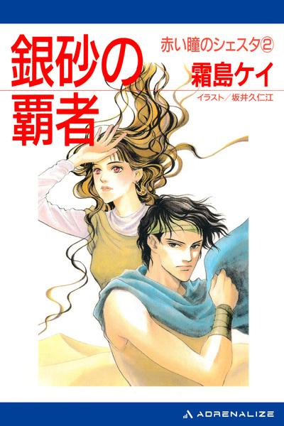 赤い瞳のシェスタ(2) 銀砂の覇者-電子書籍