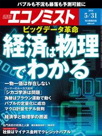 週刊エコノミスト (シュウカンエコノミスト) 2016年05月31日号