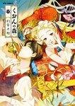 くおんの森(3)-電子書籍