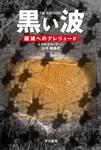 黒い波 破滅へのプレリュード-電子書籍
