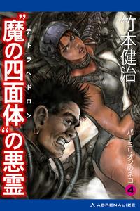 """パーミリオンのネコ(4) """"魔の四面体(テトラヘドロン)""""の悪霊"""