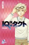 IQ探偵タクト 3 桜の記憶-電子書籍