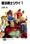 魔法戦士リウイ1-電子書籍