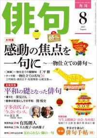 俳句 29年8月号