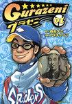 【20%OFF】グラゼニ【期間限定1~17巻セット】-電子書籍