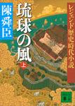 レジェンド歴史時代小説 琉球の風 上-電子書籍