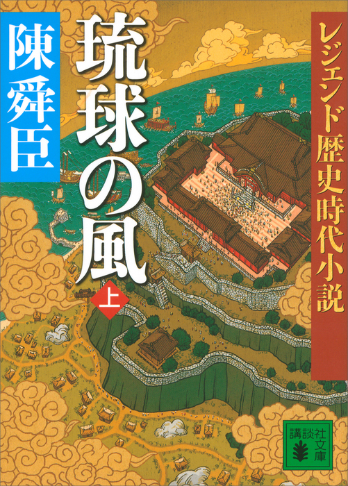 レジェンド歴史時代小説 琉球の風 上拡大写真