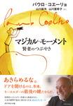 マジカル・モーメント-電子書籍