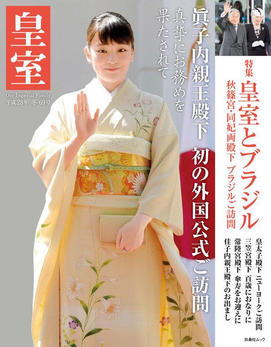 皇室69号 2016年冬-電子書籍-拡大画像