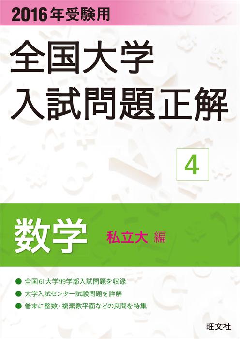 2016年受験用 全国大学入試問題正解 数学(私立大編)-電子書籍-拡大画像