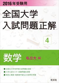 2016年受験用 全国大学入試問題正解 数学(私立大編)
