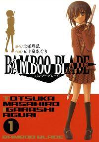 【20%OFF】BAMBOO BLADE【期間限定1~14巻セット】