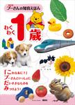 新訂版 プーさんの知育えほん わくわく1歳 (ディズニーブックス)-電子書籍