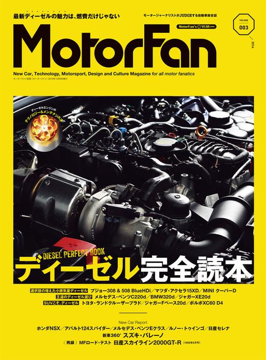 自動車誌MOOK  MotorFan Vol.3拡大写真