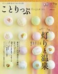 ことりっぷマガジン vol.7 2016冬-電子書籍