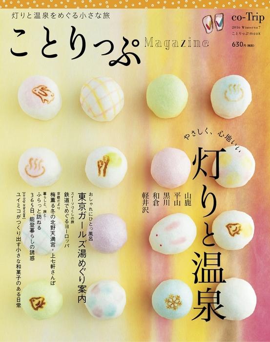 ことりっぷマガジン vol.7 2016冬拡大写真