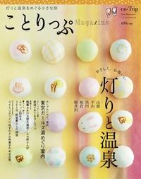 ことりっぷマガジン vol.7 2016冬