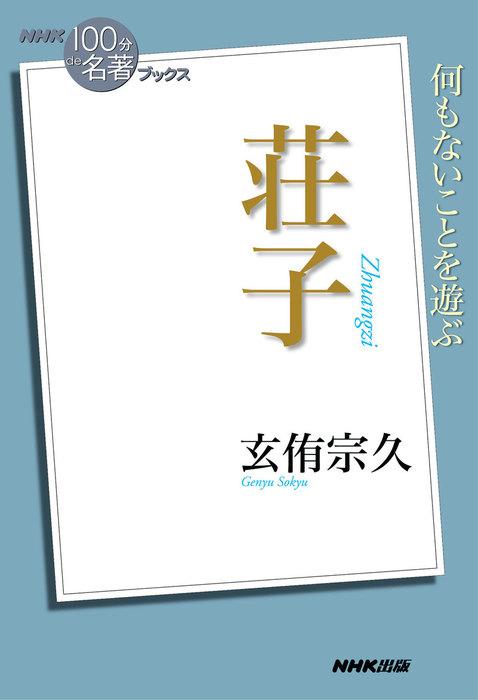 NHK「100分de名著」ブックス 荘子拡大写真
