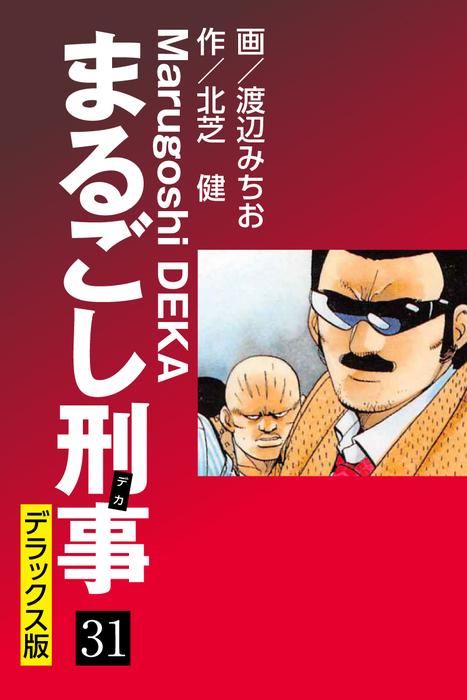 まるごし刑事 デラックス版(31)-電子書籍-拡大画像