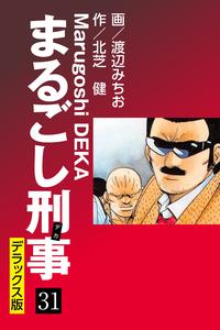 まるごし刑事 デラックス版(31)