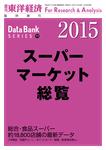 スーパーマーケット総覧 2015年版-電子書籍