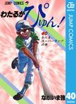 わたるがぴゅん! 40-電子書籍