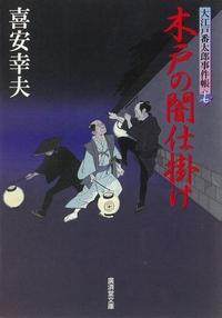 木戸の闇仕掛け 大江戸番太郎事件帳