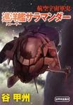 航空宇宙軍史 巡洋艦サラマンダー-電子書籍