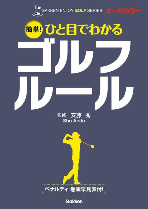簡単! ひと目でわかるゴルフルール-電子書籍-拡大画像