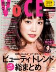 VOCE(ヴォーチェ) 2016年9月号-電子書籍