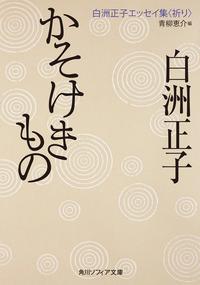 かそけきもの 白洲正子エッセイ集<祈り>-電子書籍