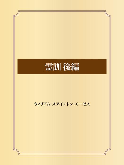 霊訓 後編-電子書籍-拡大画像