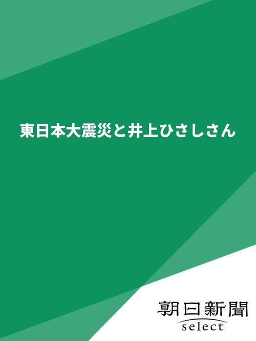 東日本大震災と井上ひさしさん拡大写真