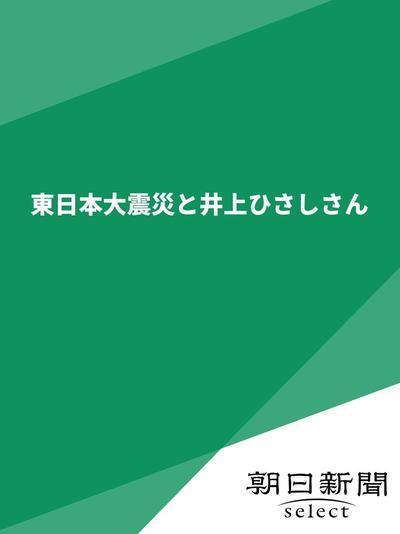 東日本大震災と井上ひさしさん-電子書籍