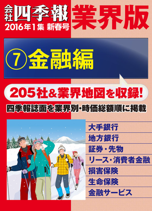 会社四季報 業界版【7】金融編 (16年新春号)拡大写真