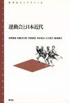 運動会と日本近代-電子書籍