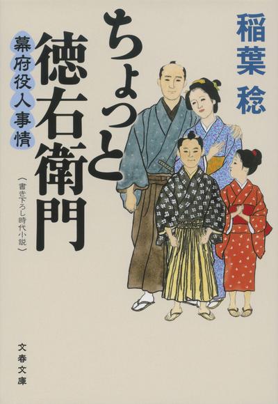ちょっと徳右衛門 幕府役人事情-電子書籍