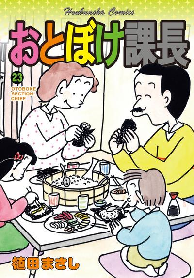 おとぼけ課長 23巻-電子書籍