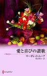愛と喜びの讃歌-電子書籍