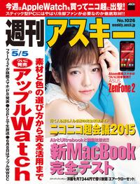 週刊アスキー 2015年 5/5号