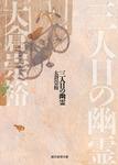 三人目の幽霊 落語シリーズ1-電子書籍