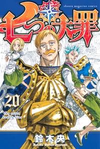 七つの大罪(20)-電子書籍