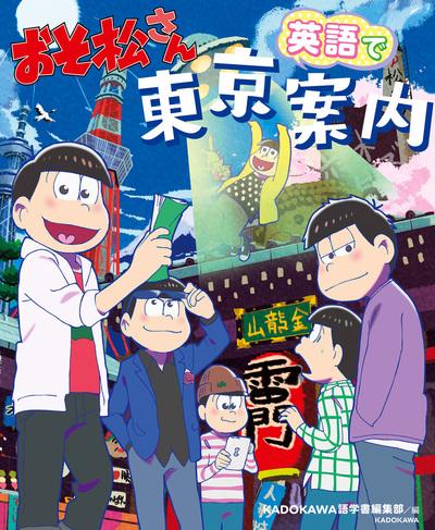おそ松さん 英語で東京案内-電子書籍